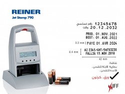 ماكينة رينر جيت ستامب 790  لطباعة تاريخ الصلاحية - التجهيزات المبتكرة