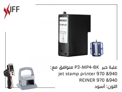 حبر أسود متوافق مع ماكينة رينر970 & 940- المعادن وخامات البلاستيك والزجاج