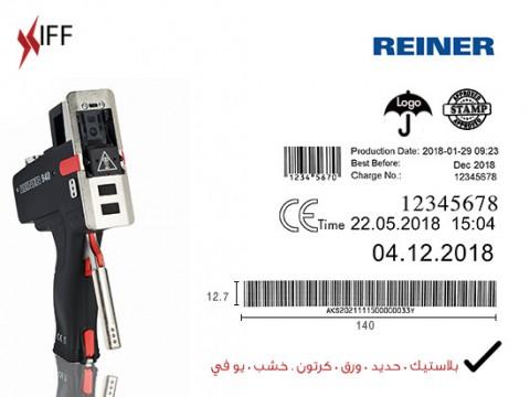 رينر 940 ماكينة طباعة تاريخ الصلاحية - التجهيزات المبتكرة