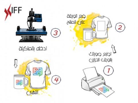مكبس الطباعة الحرارية 11 فى 1