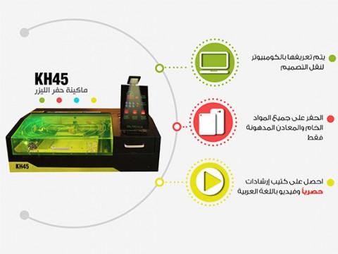 KH45 ماكينة حفر الليزر للنقش و القص