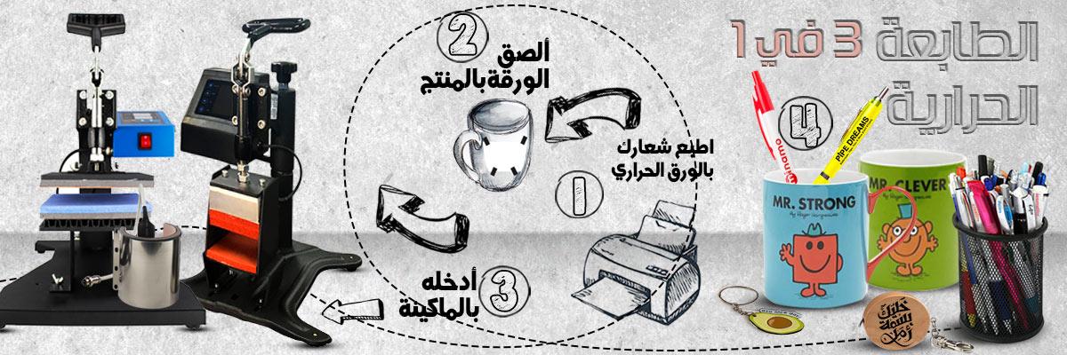 مكائن الطباعة الحرارية على التيشيرت والأكواب والمواد الأولية