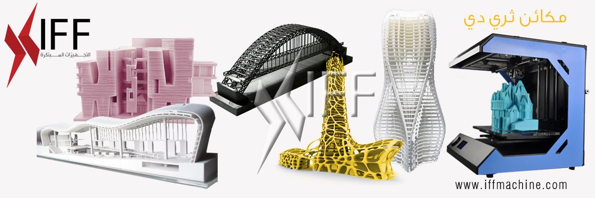 طابعة ثلاثية الأبعاد ثري دي السعودية - التجهيزات المبتكرة