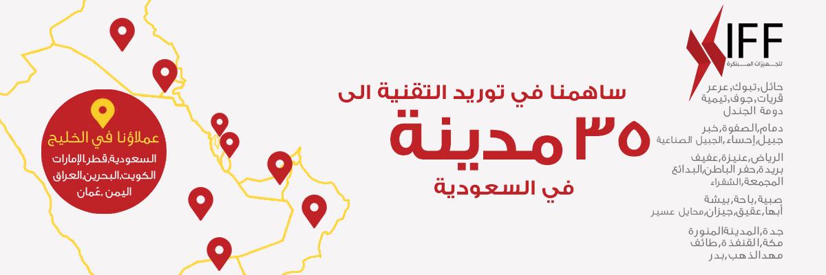 التنجهيزات المبتكرة تنشر التقنية في مختلف ارجاء المملكة العربية السعودية