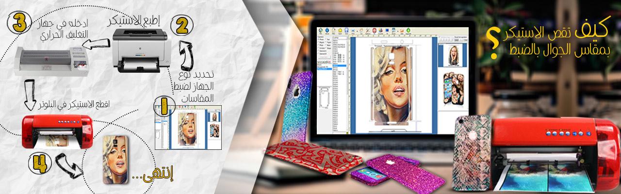 مكائن وبرنامج تصميم استيكرات الجوال الملكة العربية السعودية ودول الخليج - التجهيزات المبتكرة