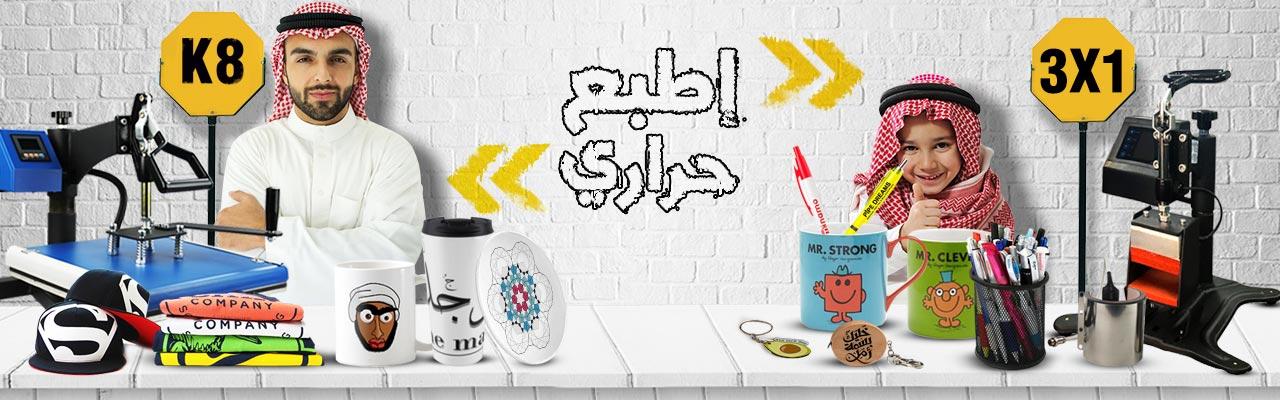 مكائن ومسلتزمات الطباعة الحرارية في الملكة العربية السعودية ودول الخليج - التجهيزات المبتكرة