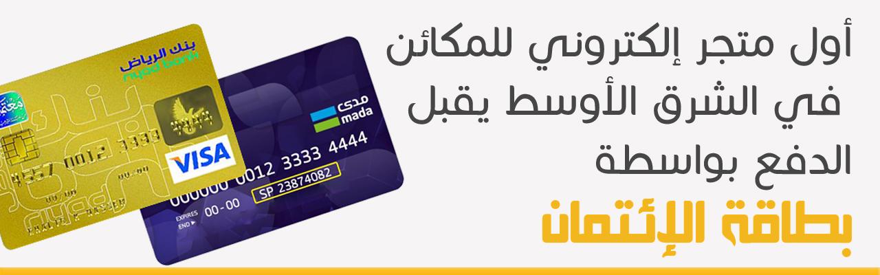 إمكانية الدفع باستخدام البطاقة الائتمانية