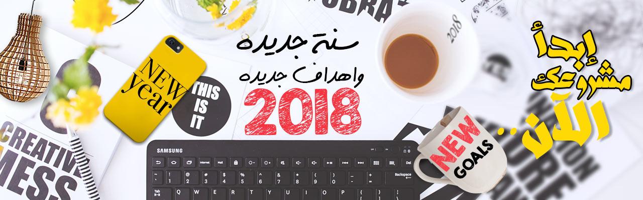 أبدأ مشروعك بالسنة الجديدة 2018